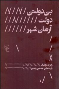 بيدولتي دولت آرمان شهر نویسنده رابرت نوزيك مترجم محسن رنجبر